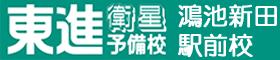 東進 鴻池新田駅前校